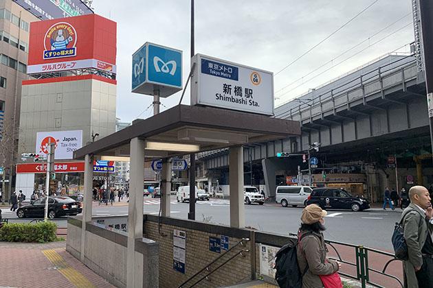 ①新橋駅 G08出口を出ます